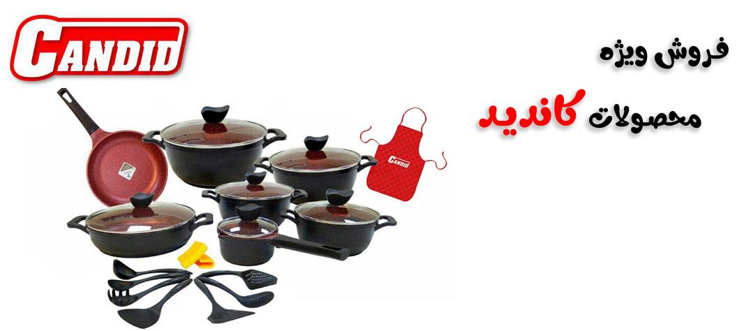 فروش ویژه محصولات کاندید