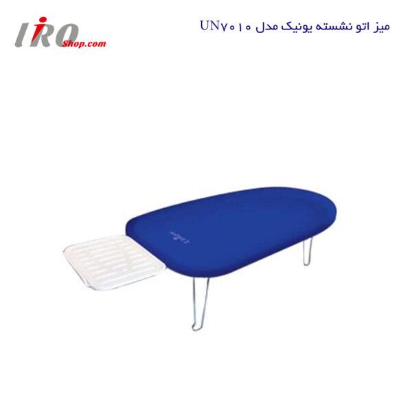 میز اطو کوچک یونیک کدUN-7010