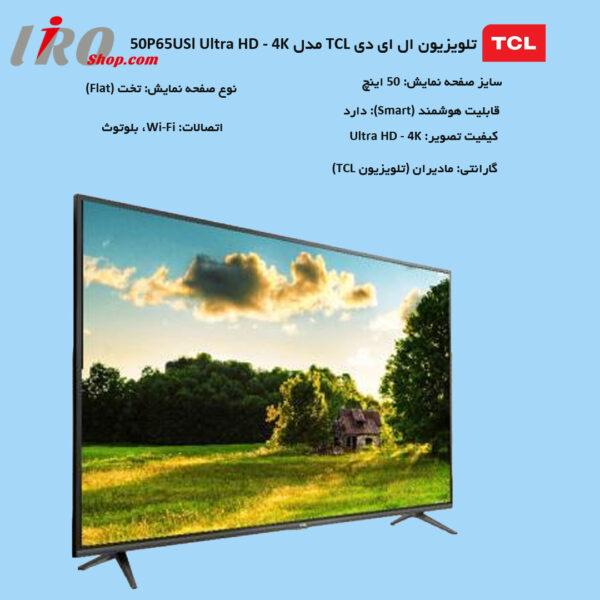 تلویزیون تی-سی-ال 50P65USl سایز 50 اینچ